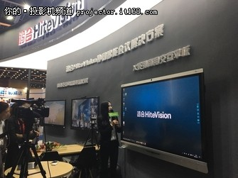 鸿合HiteVision商用解决方案