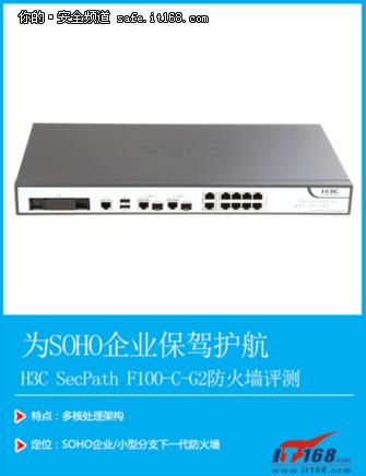 为SOHO企业护航 H3C F100-C-G2防火墙评测
