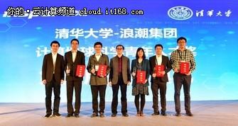第六届清华浪潮计算地球科学青年人才奖颁发