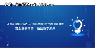 亚洲诚信携手迅达云 开全网HTTPS加密新时代