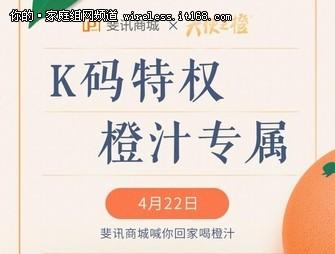 斐讯粉丝K码特权 0元喝橙汁活动要开始了
