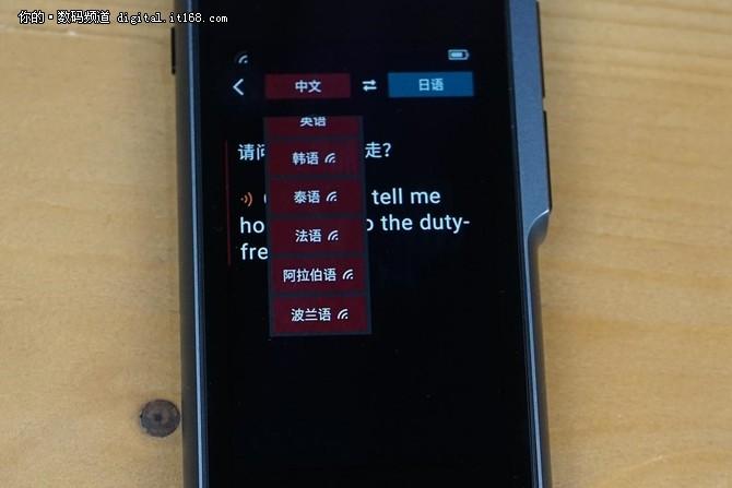 掌上神器!搜狗旅行翻译宝评测