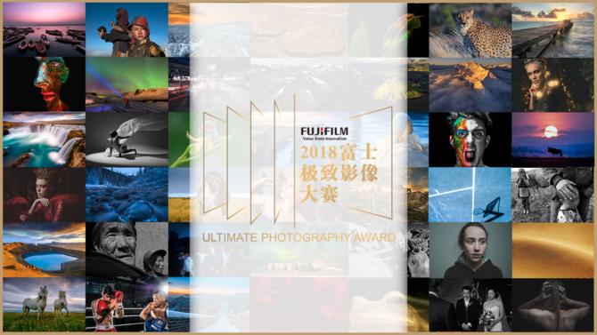 2018年富士极致影像大赛上线 启动征稿