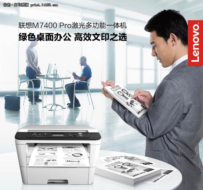 打印设备不用挑 联想 M7400 Pro效率高
