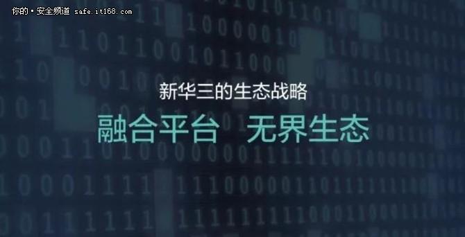融合平台无界生态—新华三发布全新生态战略