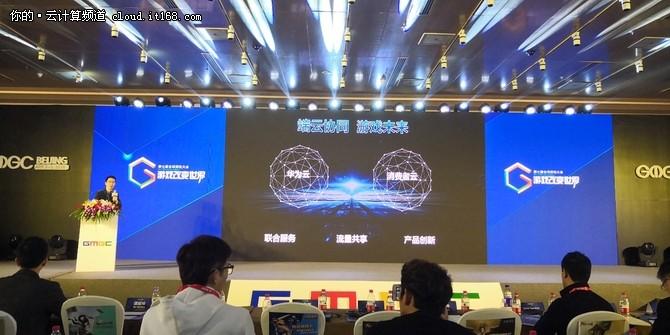 助力游戏企业创新 华为云发布端云联合计划