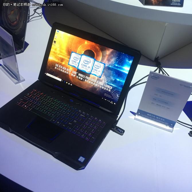 机械师新品亮相英特尔8代酷睿处理器发布会