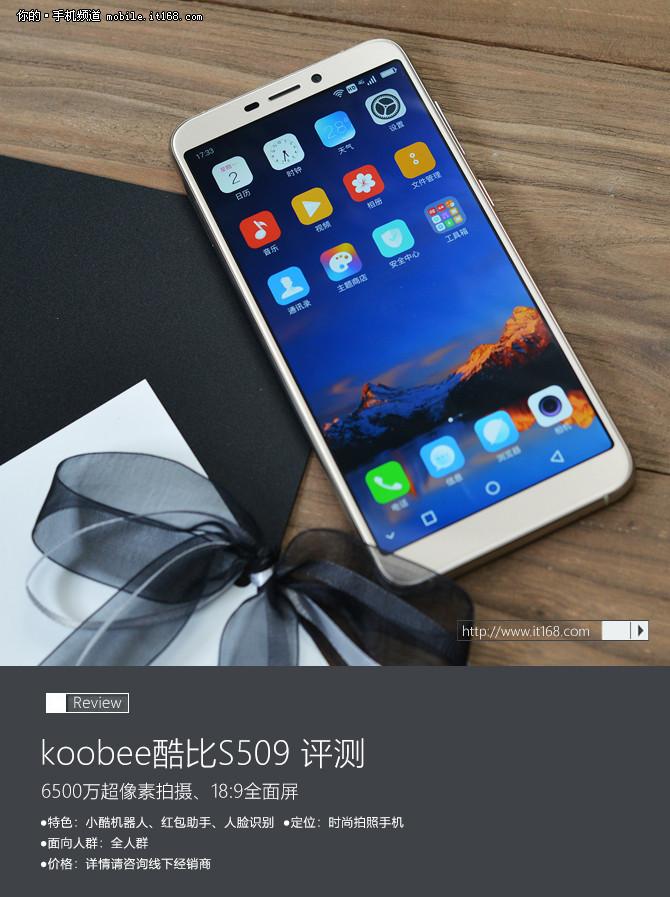 18:9全屏邓超代言 koobee酷比S509评测