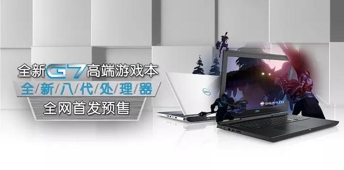 戴尔全新G7系列游戏本官网首发