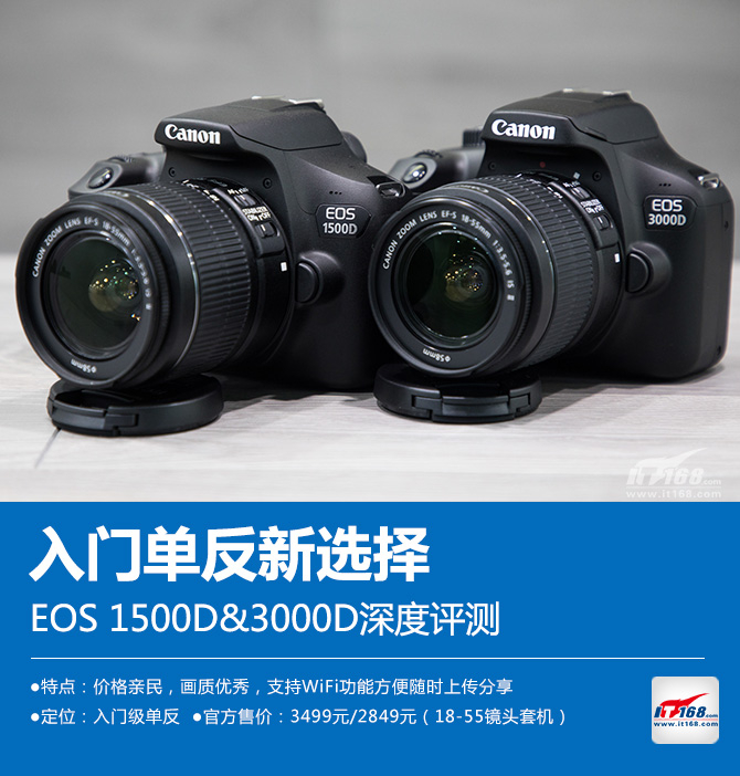 入门单反新选择 EOS 1500D&3000D深度评测