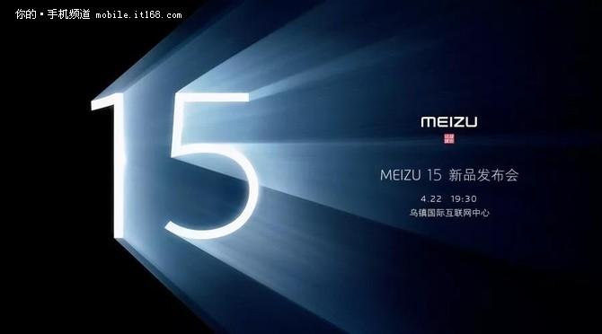 雕刻时光重塑经典 魅蓝15将于4月22日发布