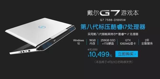 高端玩家新选择!戴尔G7游戏本正面来袭