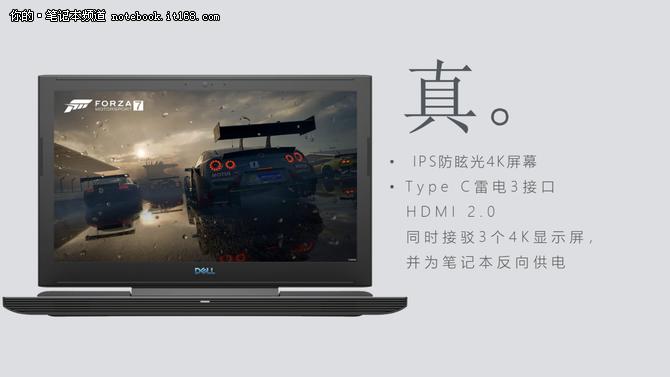 专注游戏每秒感受戴尔发布全新G系列游戏本