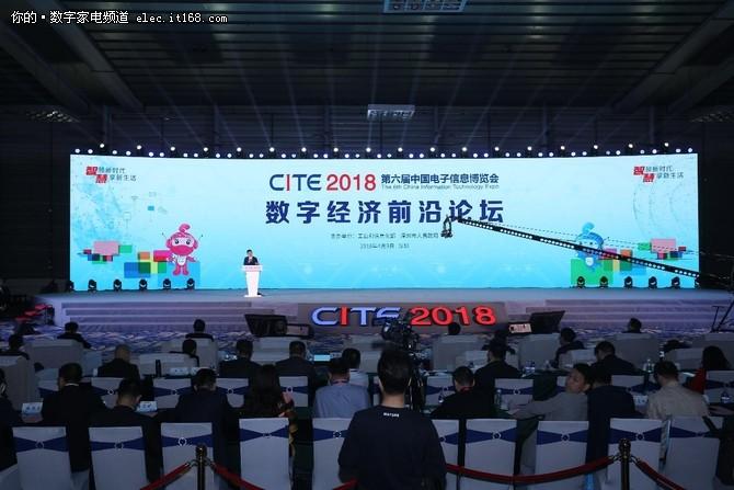 智享新时代         CITE2018火热开幕