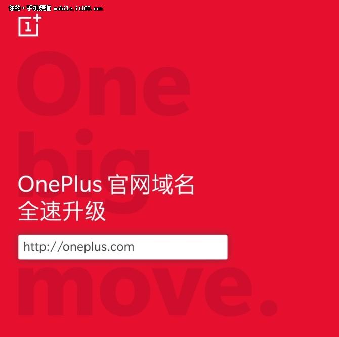一加手机官网域名升级 品牌全球化更进一步