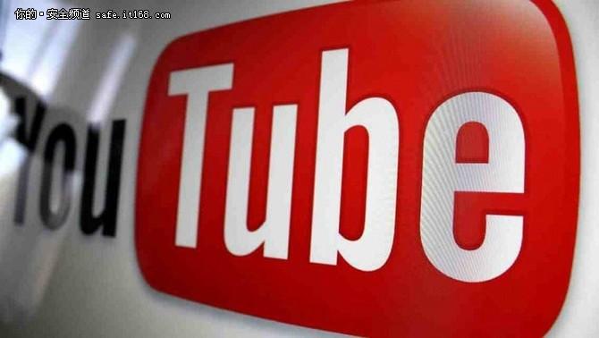 博览安全圈:YouTube被投诉收集儿童数据