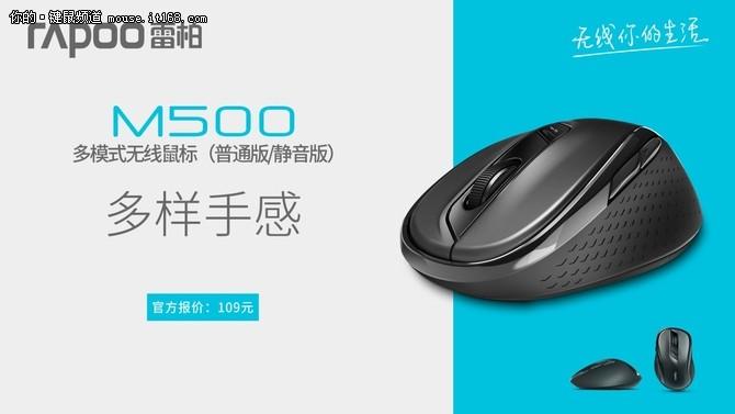 多样手感 雷柏M500多模式无线鼠标上市