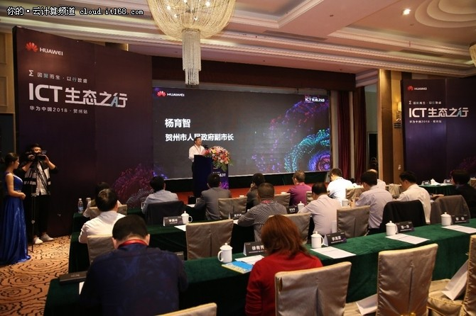 华为中国ICT生态之行2018广西首站盛大开幕