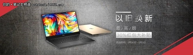 新品上市 轻薄颠覆想象 XPS 15笔记本