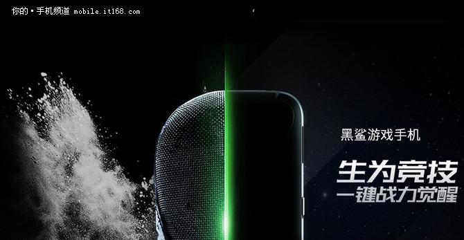 黑鲨游戏手机视频泄露 前置指纹背后双摄