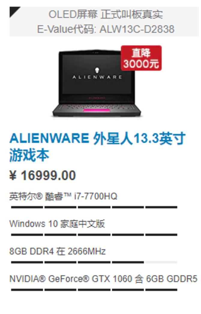 OLED屏叫板真实 Alienware带你犀利吃鸡