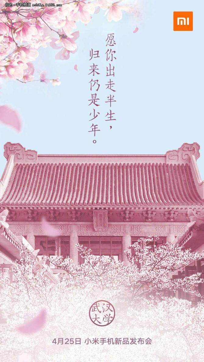 雷军重回母校 小米新品4月25日武汉发布