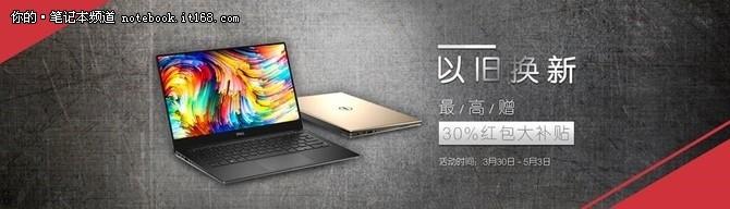 八代酷睿标压处理器 全新戴尔G7新品官网预售.