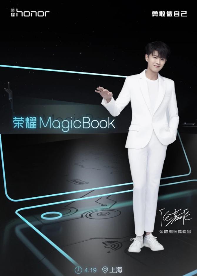 荣耀首款笔记本MagicBook震撼来袭 4月19见