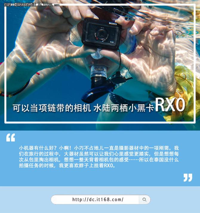 可以当项链带的相机 水陆两栖小黑卡RX0