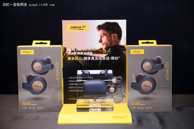 Jabra推Elite系列新品并与KEEP开展合作