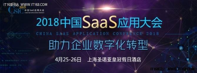 场景智慧化升级,探寻企业SaaS新曙光