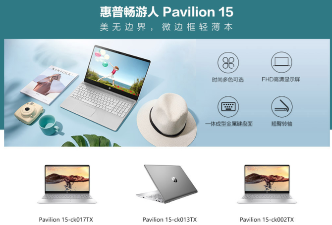 惠普畅游人Pavilion15京东现货4599元起热销