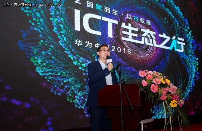 华为中国ICT生态之行2018展车线在大同启程