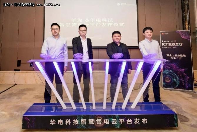 因聚而生以行致盛-华为ICT生态之行走进武汉
