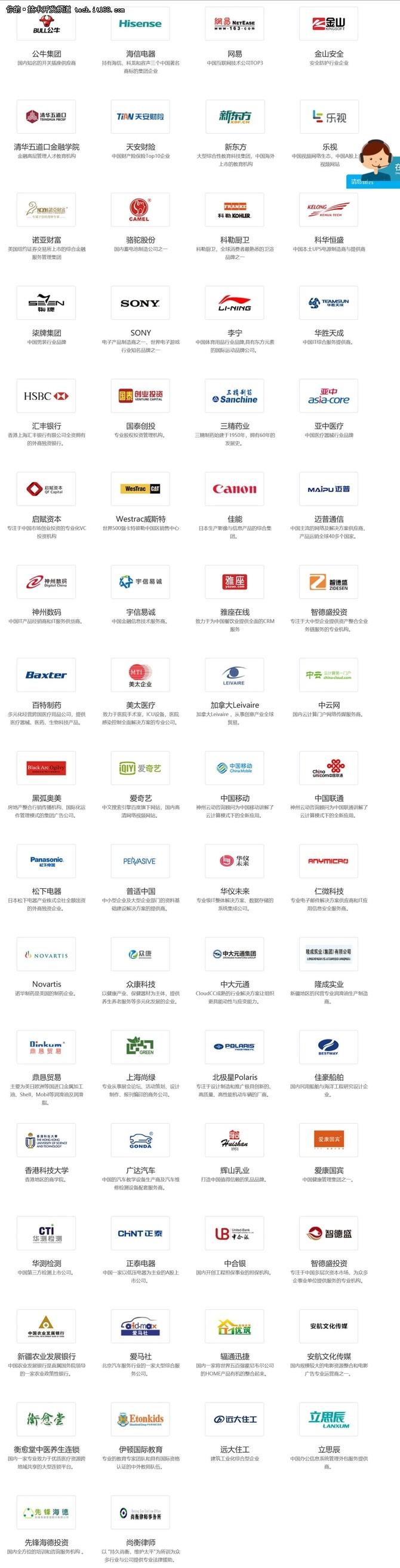 从主流厂商宣传语看中国CRM领域的发展