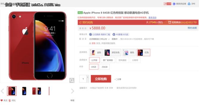 苹果iPhone 8系列红色版特别版现货开售