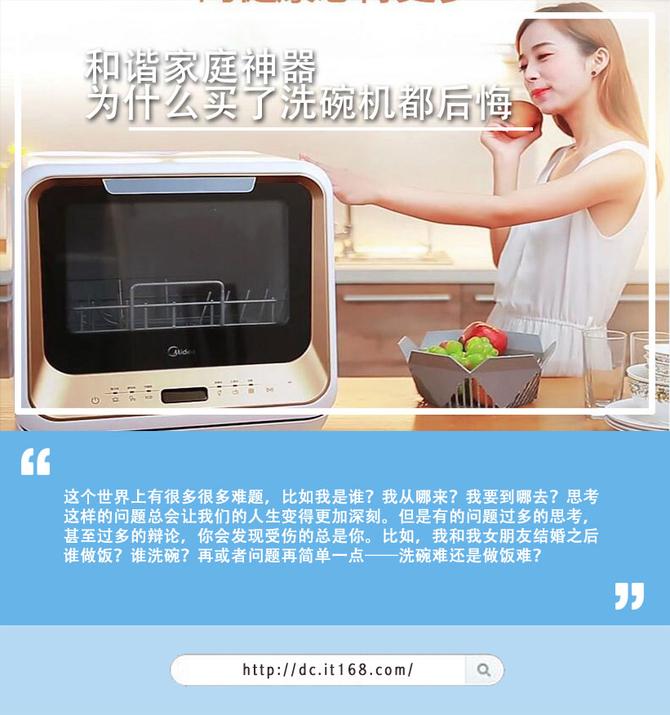 和谐家庭神器 为什么买了洗碗机都后悔
