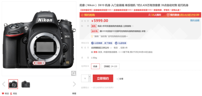 全画幅破六千 尼康D610京东特价5999元