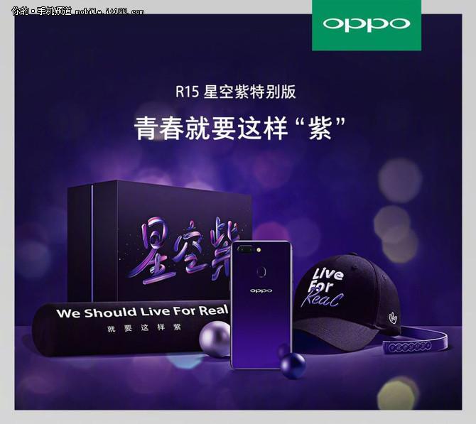 OPPO R15星空紫特别版 16日预约20日开卖