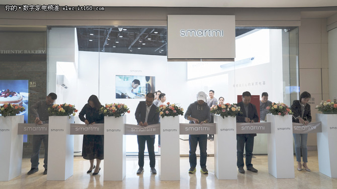 smartmi智米体验店开业