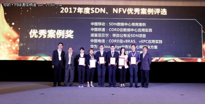 2017年度中国SDN/NFV优秀案例颁奖仪式