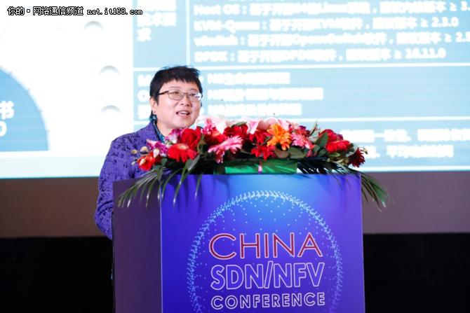 赵慧玲:2017年SDNNFV产业联盟成果发布