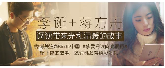 """亚马逊中国""""挚爱阅读 向光而行""""活动"""