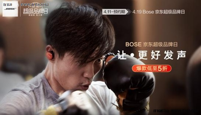 BOSE京东超级品牌日,爆款新品4月19日首销
