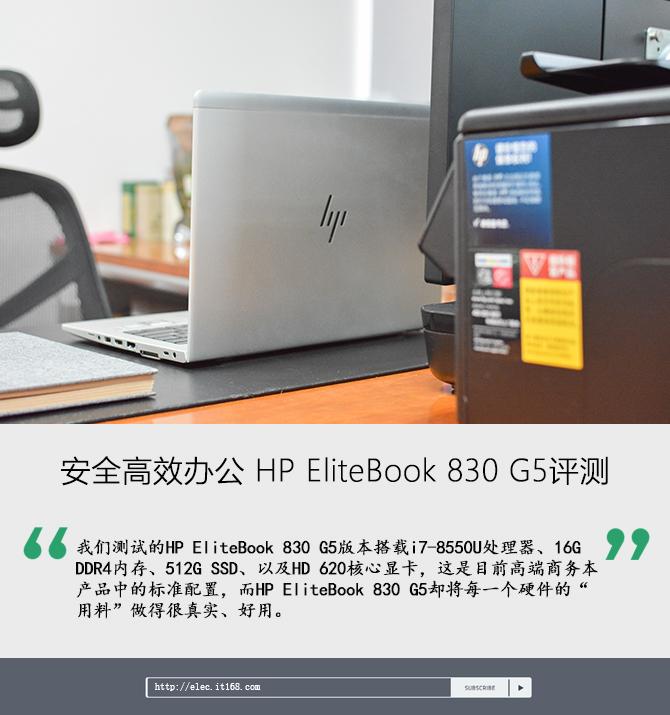 安全高效办公 HP EliteBook 830 G5评测-IT帮
