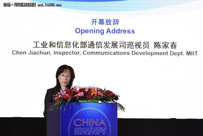 陈家春:关于SDNNFV产业的发展的三大建议