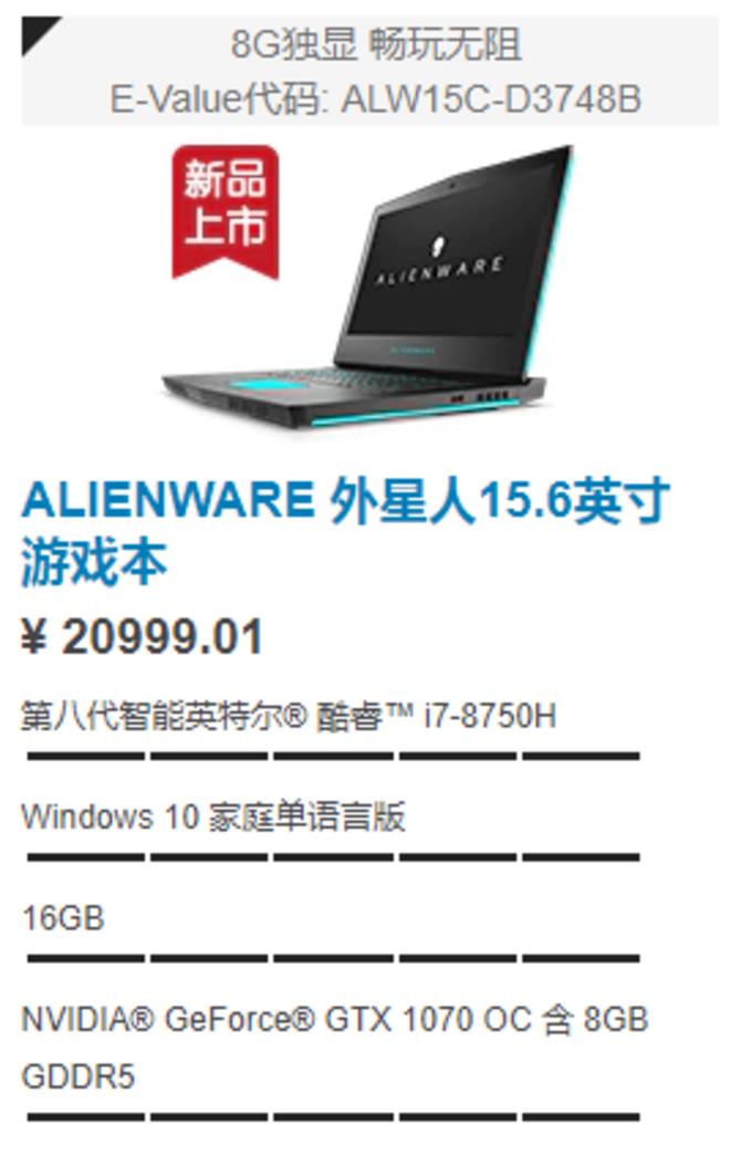 Alienware吃鸡日游戏明星推荐款电脑合集