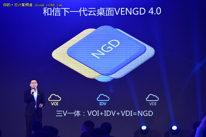 十年征程,和信下一代云桌面VENGD 4.0发布!