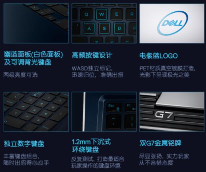 八代酷睿标压处理加持全新戴尔G7官网发售