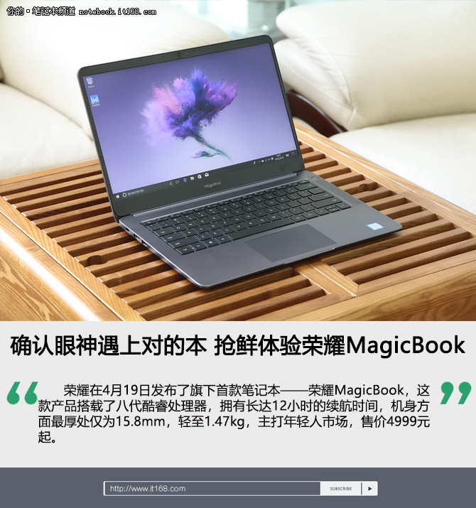 确认眼神遇上对的本 抢鲜体验荣耀MagicBook